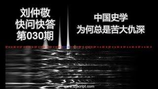 【字幕】刘仲敬快问快答30:中国史学为何总是苦大仇深?