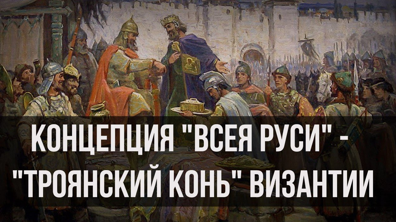 Картинки по запросу Концепция «Всея Руси»