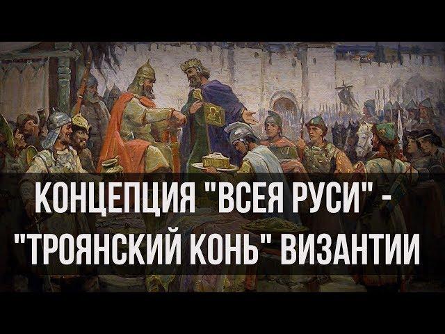 Картинки по запросу Концепция «Всея Руси» — «троянский конь» Византии. Александр Пыжиков