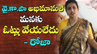 YSRCP MLA Roja Said YSRCP Fans Their Votes Not casting YSRCP | Dot News