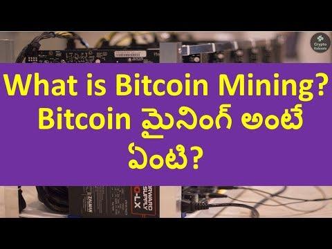 What Is Bitcoin Mining - In Telugu | బిట్ కాయిన్ మైనింగ్ అంటే ఏంటి?