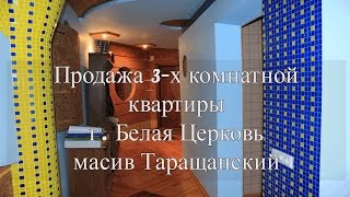 АН#blago_svit. Продажа 3-х комнатной квартиры в г. Белая Церковь, массив Таращанский.(, 2016-06-14T12:05:05.000Z)