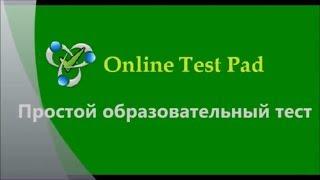 Простой образовательный тест. Online Test Pad