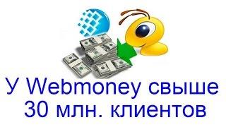 Заработать вебмани на автомате|У Webmoney свыше 30 млн. Клиентов. Как заработать вебмани?