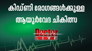 Ayurvedic treatments for Kidney Diseases | Doctor live 21 May 2016 thumbnail