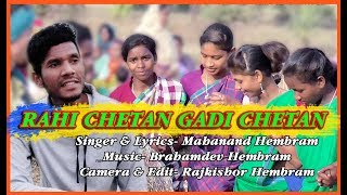 Rahi Chetan Gadi Chetan  New Santali Video Song 2019