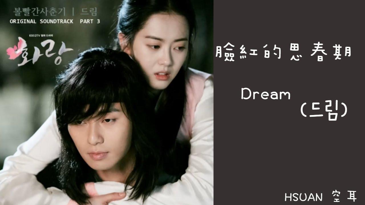 [空耳] 臉紅的思春期 - Dream(드림)(花郎 OST) - YouTube