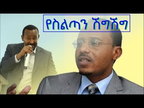 Who is Dr. Abiy Ahmed? OPDO's power transition to drift line for Prime Minister Position | Ethiopia