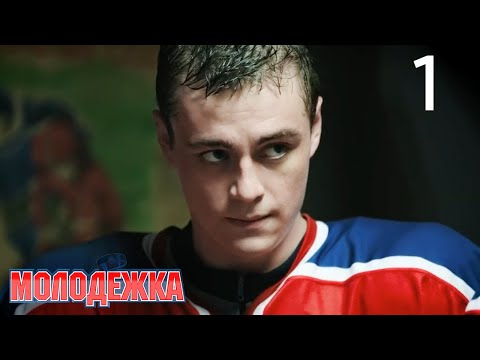 Молодежка 1 сезон 1 серия clipiki