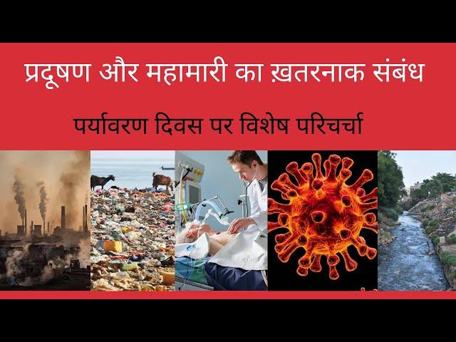 प्रदूषण और महामारी का ख़तरनाक संबंध