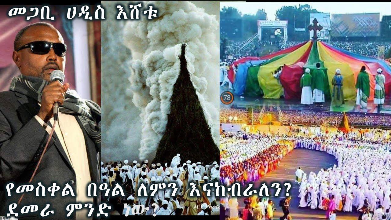የመስቀል በዓል ለምን እናከብራለን? ደመራ ምንድ ነው???+++መጋቤ ሐዲስ እሸቱ አለማየሁ/Megabe Hadis Eshetu Alemayehu