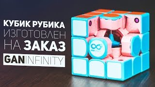 Кубик Изготовлен На Заказ / Gan Infinity