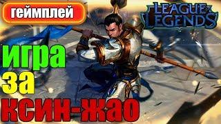 League of Legends ► WEST НОВЫЙ АКК ► ИГРА ЗА КСИН-ЖАО (Xin Zhao) №4