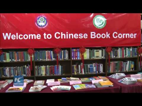 AAU Becomes The 1st University In Ethiopia To Have Chinese Book Corner