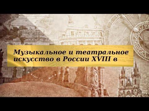 История 8 класс $25-6 Музыкальное и театральное искусство в России XVIIIв