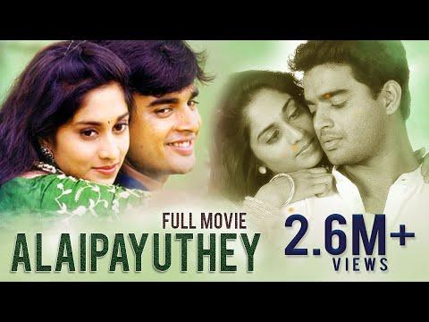 Alaipayuthe  Superhit romantic movie  Madhavan & Shalini