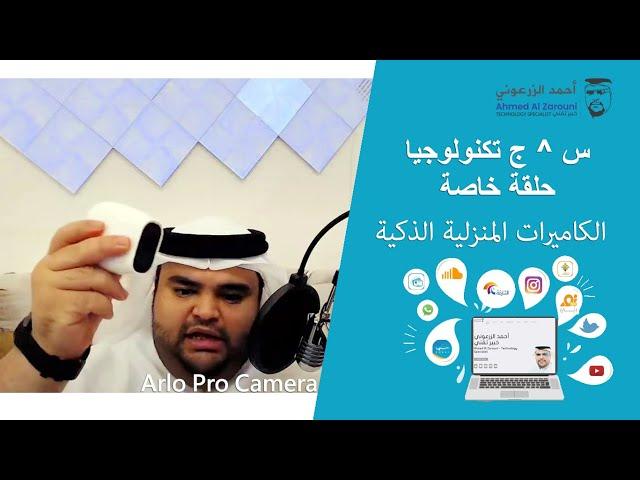 س & ج تكنولوجيا - مباشر حلقة خاصة عن الكاميرات المنزلية