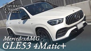 メルセデスAMG GLE53 4マチック+ 中古車試乗インプレッション