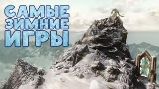 Самые Зимние Игры(, 2014-12-01T10:15:23.000Z)