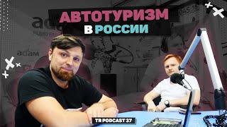 TR Podcast 37: АВТОТУРИЗМ в России и в Удмуртии