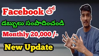 How To Earn Money From Facebook || Monetize Your Page || Earn More Than Youtube || Telugu ||