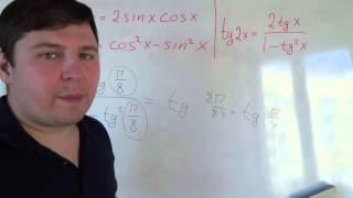 Тангенс двойного угла. Алгебра 10 класс