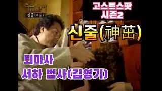 [고스트스팟 시즌2] 신줄(神茁) 서하법사(김영기)출연