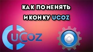 Как поменять иконку ucoz (favicon)