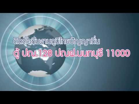 รายการวิทยุ ภูมิไทยปัญญาถิ่น 26-05-58