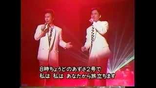 Azusa Nigou ( Azusa No.2 ) Lyrics / Machiko Ryu Music / Syunichi To...