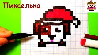Как Рисовать Новогоднюю Собачку по Клеточкам ♥ Рисунки по Клеточкам #pixelart
