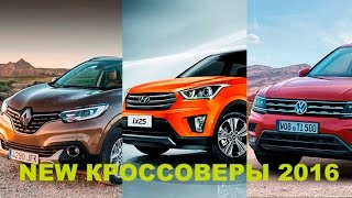 Новые кроссоверы 2016 - Hyundai CRETA, Renault Kadjar, VW Tiguan - обзор Александра Михельсона