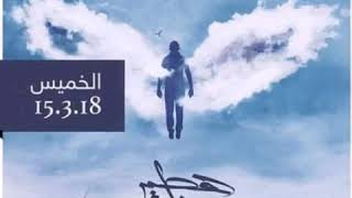 Hamza Namira - Wala Sohba Ahla حمزة نمرة  ولا صحبة أحلى