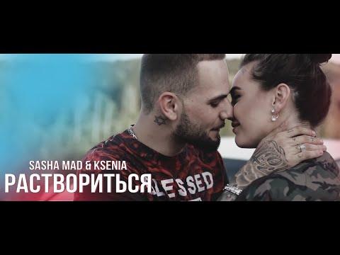 Sasha Mad feat. Ksenia - Раствориться (премьера клипа, 2018) - Видео онлайн