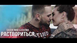 Download Sasha Mad feat. Ksenia - Раствориться (премьера клипа, 2018) Mp3 and Videos