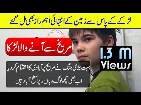 Boriska Boy From Mars - Mareekh Se Aane Wala Insan - Purisrar Dunya Urdu Documentaries