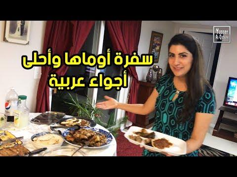 سفرة أوماها وأحلى أجواء عراقية Omaha Trip