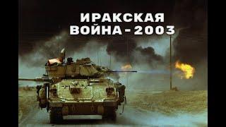 Иракская война. Как США захватили Ирак в 2003 году.