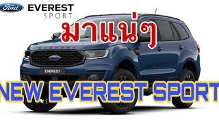 #94 เปิดตัว NEW Ford Everest Sport 2020ใหม่ 15พฤศจิกายนนี้เจอกันแน่นอน