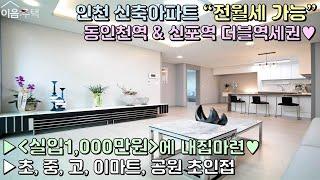 인천 신축아파트 1호선 수인선 더블역세권 위치! 넓은 …