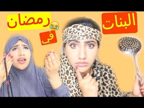 Types Of Girls In Ramadan | !! أنواع البنات في رمضان