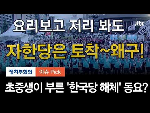 """초중생들이 부른 '한국당 해체 동요' 논란…""""아동 학대"""""""