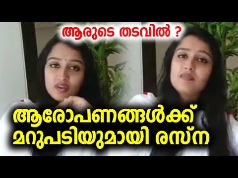 യഥാർത്ഥ സംഭവം വെളിപ്പെടുത്തി രസ്ന  | Serial Actress Rasna response !