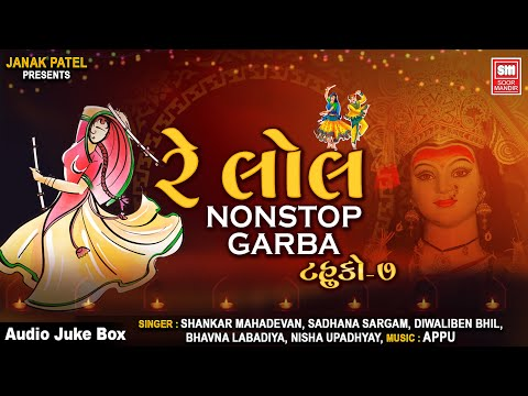 Shankar Mahadevan & Sadhna Sargam - Nonstop Gujarati Garba Songs  - Soor Mandir   Album - Re Lol