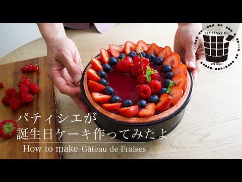✴︎パティシエが誕生日ケーキ作ってみたよ!✴︎How to make Gateau de Fraises手土産シリーズ#01