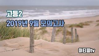 [이티피tv]  고2 2019년 9월 모의고사 (24~
