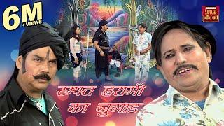 Ramapt Harami Ka Jugad !! रम्पत हरामी का जुगाड़ !! Stage Nautanki 2017 !! New Video Rampat Harami