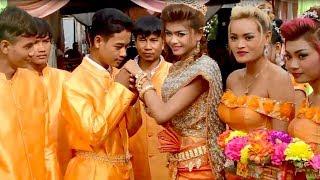 ដេតរៀបការ ថ្ងៃមង្គលយើង | Khmer Wedding Song