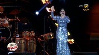 Download حفل غنائي حاشد لشيرين عبدالوهاب في جدة Mp3 and Videos