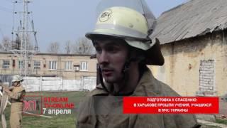 Подготовка к спасению:  В Харькове прошли учения, учащихся в МЧС Украины